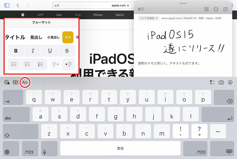 iPad純正メモ:テキストでメモを書く