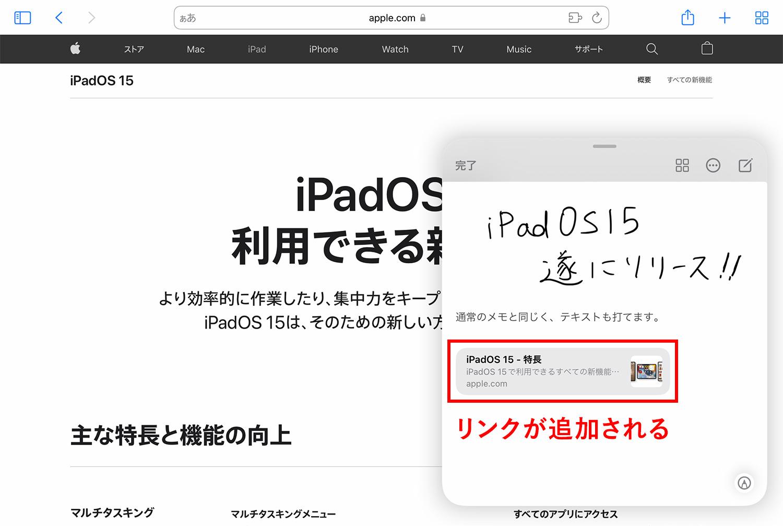 iPad純正メモ:開いているページのリンクを追加する