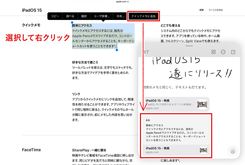 iPad純正メモ:ページ内の文章をハイライトしてリンクを追加する