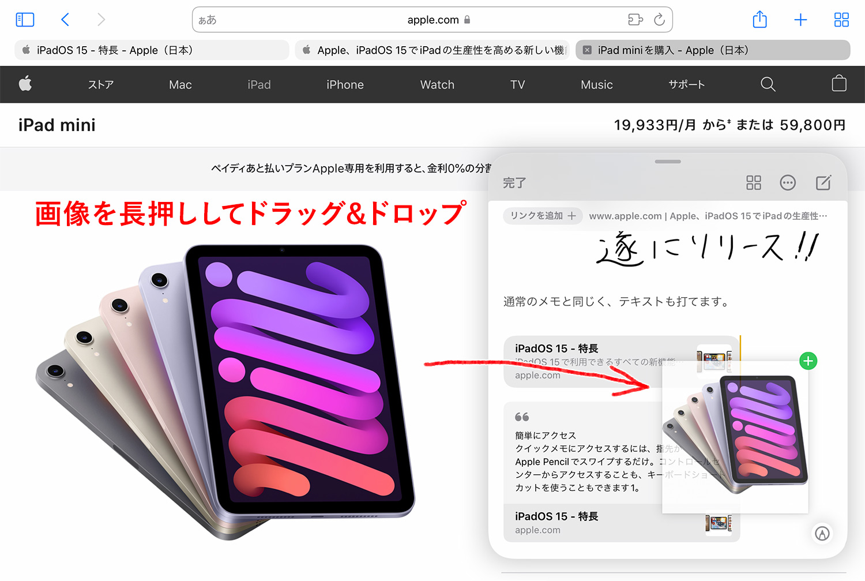 iPad純正メモ:画像をドラッグ&ドロップで追加する