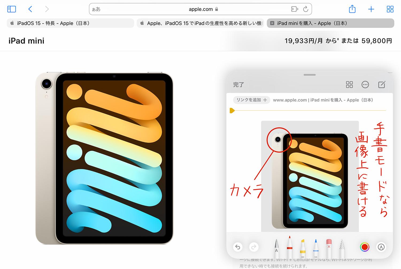 iPad純正メモ:手書きモードで画像をドラッグ&ドロップで追加する