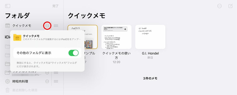 iPad純正メモ:クイックメモの保存場所