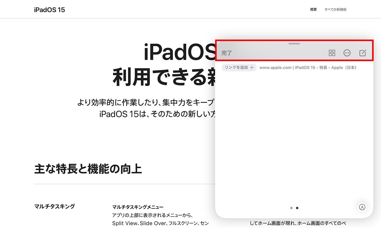 iPad純正メモ:クイックメモを移動する
