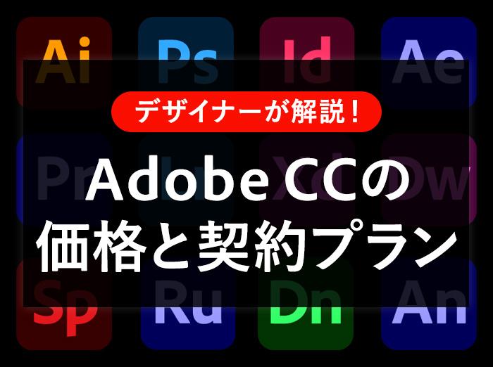 Adobe CCの価格と契約プランをやさしく解説!注意点もあるよ【公式サイト・Amazon比較】